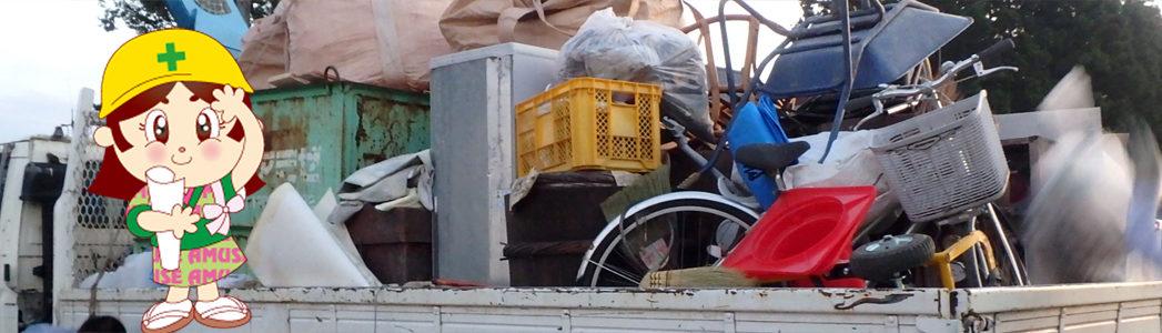 産業廃棄物処理運搬業