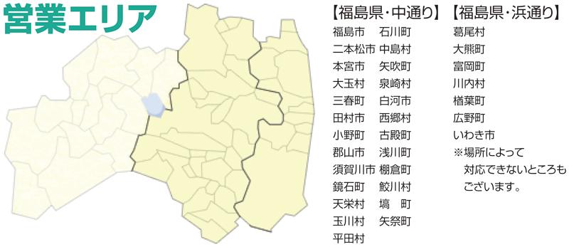 福島県エリア
