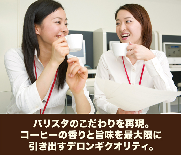 バリスタのこだわりを再現。コーヒーの香りと旨味を最大限に引き出すデロンギクオリティ。