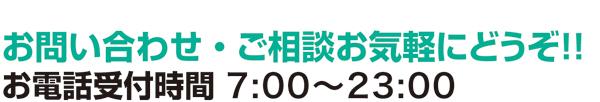 お問い合わせ・ご相談はお気軽に!受付時間7:00〜23:00
