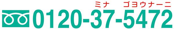 フリーダイヤル0120-37-5472